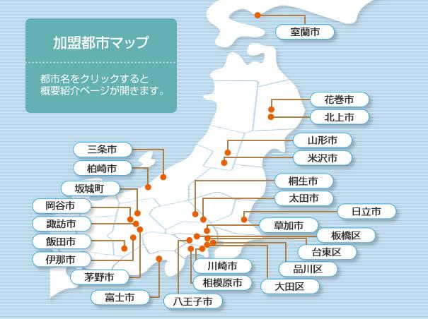 加盟都市マップ